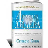 Четыре правила успешного лидера. Стивен Кови