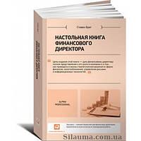 Настольная книга финансового директора. Брег С.