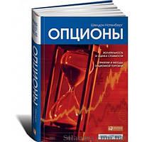 Опционы: Волатильность и оценка стоимости. Стратегии и методы опционной торговли. Шелдон Натенберг