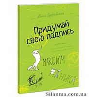 Придумай свою подпись. Ника Дубровская