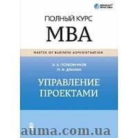 Управление проектами. Полный курс MBA.