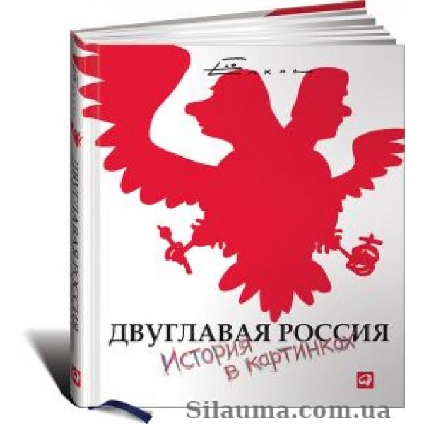 Двуглавая Россия: История в картинках
