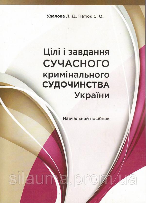 Цілі і завдання сучасного кримінального судочинства України