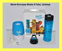 Мини блендер Shake N Take 3, Шэйкер