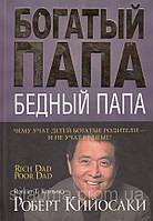 Богатый папа, бедный папа. Роберт Кийосаки (тв. пер.)