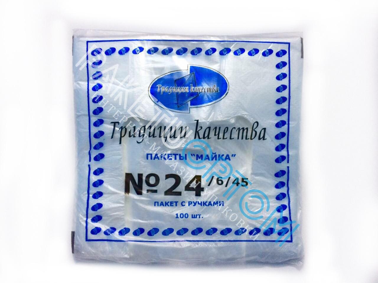 Пакет-майка без рисунка 24/45 для пищевых продуктов 100шт