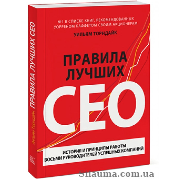 Правила лучших CEO