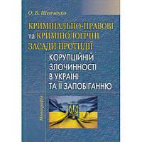 Кримінально-правові та кримінологічні засади протидії корупційній злочинності в Україні та її запобіганню