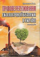 Правове регулювання екологічної безпеки в Україні
