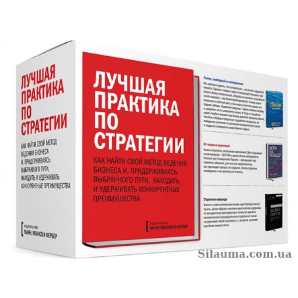 Комплект «Лучшая практика по стратегии»