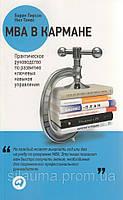 MBA в кармане: Практическое руководство по развитию ключевых навыков управления. Барри Пирсон, Нил Томас
