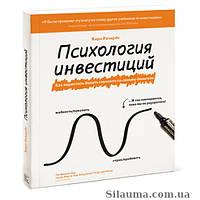 Психология инвестиций. Ричардс К.
