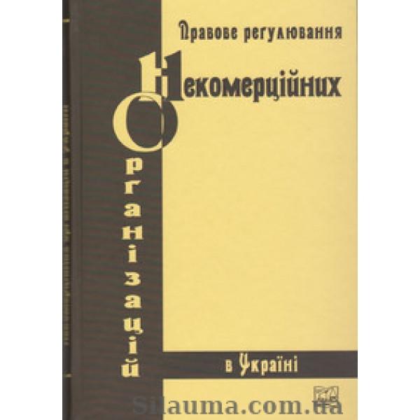 Правове регулювання некомерційних організацій в Україні