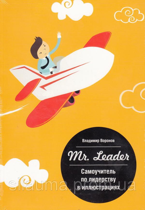 Mr. Leader Самоучитель по лидерству в иллюстрациях