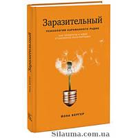 Заразительный. Психология сарафанного радио. Как продукты и идеи становятся популярными. Бергер Йона