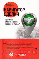 Навигатор сделки: Практика стратегических продаж от А до... А. Алексей Слободянюк