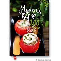 Мультиварка: 100 здоровых завтраков и ужинов. Руденко С.