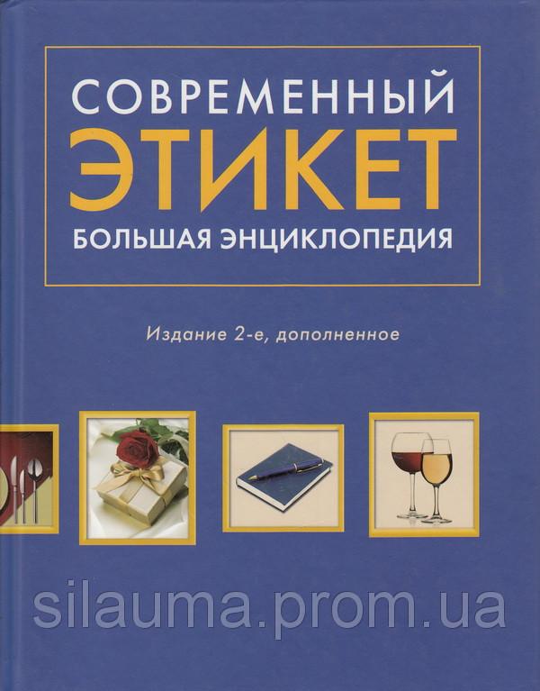 Современный этикет. Большая энциклопедия.