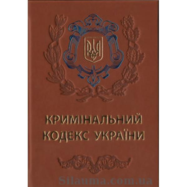 Кримінальний кодекс України. Подарункове видання
