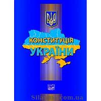 Конституція України. Нова!