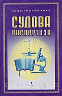 Судова експертиза. Науково-практичний журнал № 1