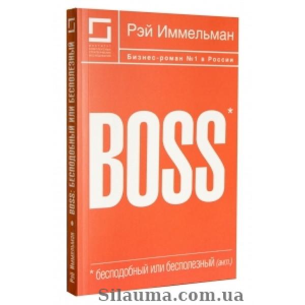Boss: бесподобный или бесполезный. Рэй Иммельман