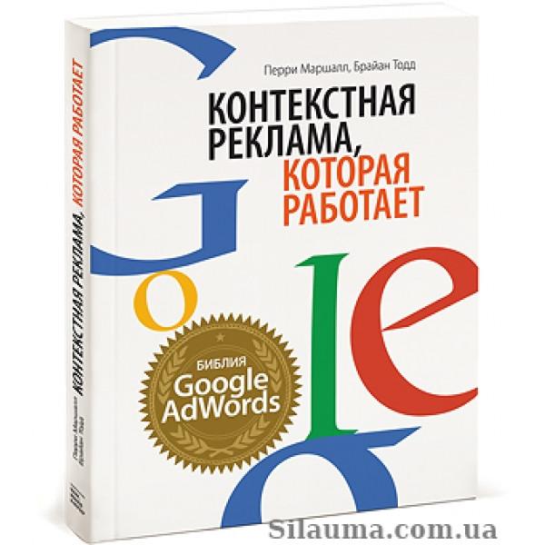 Контекстная реклама, которая работает. Библия Google AdWords. Перри Маршалл, Брайан Тодд
