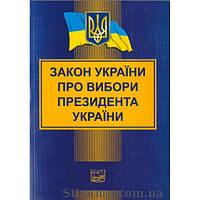 Закон України Про вибори Президента України