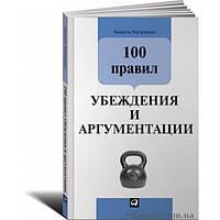 100 правил убеждения и аргументации. Никита Непряхин