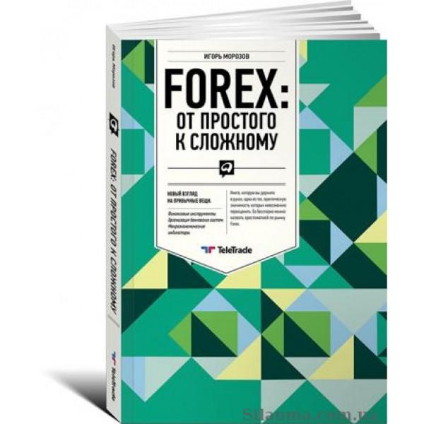Forex: От простого к сложному. Морозов И.И.