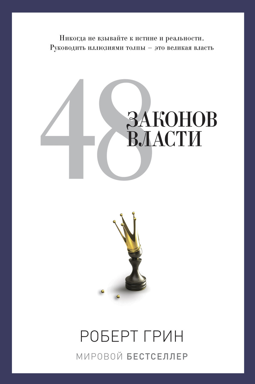 48 законов власти. Роберт Грин