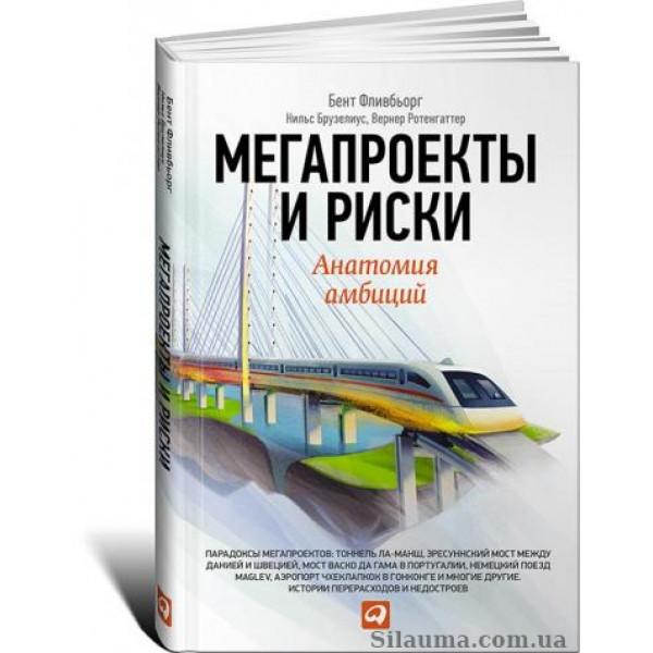 Мегапроекты и риски: Анатомия амбиций . Бент Фливбьорг