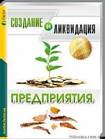 Создание и ликвидация предприятия: две книги в одной