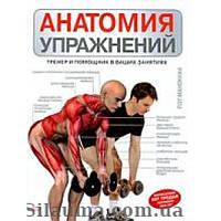 Анатомия упражнений: Тренер и помощник в ваших занятиях