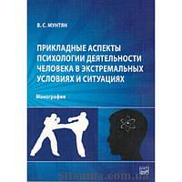 Прикладные аспекты психологии деятельности человека в экстремальных условиях и ситуациях