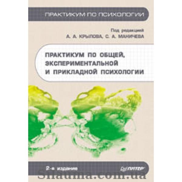 Практикум по общей, экспериментальной и прикладной психологии. Крылов А.А., Маничев