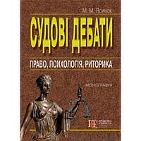 Судові дебати: право, психологія, риторика