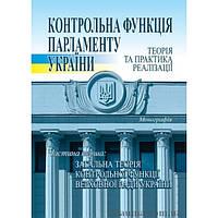 Контрольна функція парламенту України