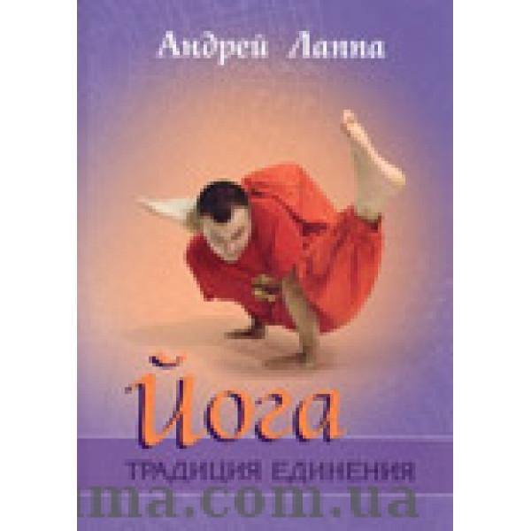 Йога. Традиция единения
