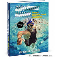 Эффективное плавание