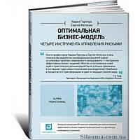 Оптимальная бизнес-модель: Четыре инструмента управления рисками. Каран Гиротра, Сергей Нетесин
