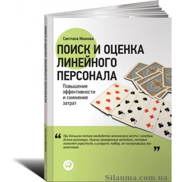 Поиск и оценка линейного персонала. Иванова С.