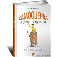 Самооценка у детей и подростков: Книга для родителей. Гюру Эйестад