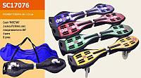 """Скейт """"Рипстик """" 2 колеса PU+сумка SC17076 ***"""