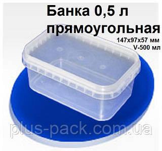 Банка 0,5 л с крышкой, пластиковая, пищевая РР, прямоугольна