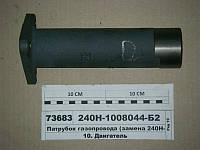 Патрубок подводящий передний ЯМЗ 240Н-1008044-Б2 производство ЯМЗ