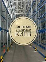Монтаж и демонтаж складских и торговых стеллажей Киев