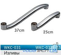Излив (гусак) WKC-031B-25 (25 см)