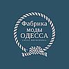 Фабрика Моды -прямой поставщик Одесса