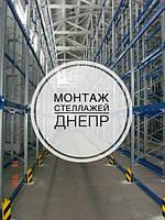 Монтаж и демонтаж складских и торговых стеллажей Днепр